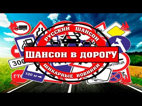 КРАСИВЫЙ РУССКИЙ ШАНСОН В ДОРОГУ / Новинки Шансона 2017