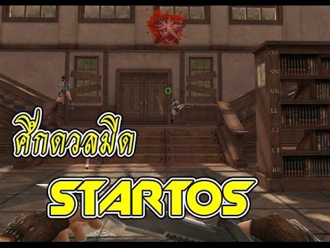 จอมยุทธจากรั่วหยาง ศึกมีด STARTOS อย่างฮา! By:ทศกัณฐ์เจ็บจุง