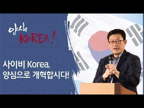 [홍익학당] 사이비코리아, 양심으로 개혁합시다!(161026)_A411