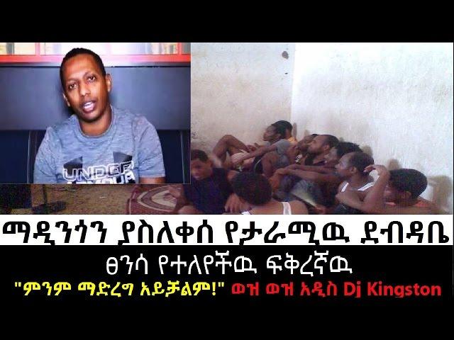 Ethiopia :Interview With Artiest Madingo Aforke With DJ Kingston