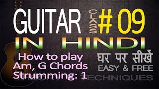 Complete Guitar Lessons For Beginners In Hindi 09 How to play A Minor G Major Chords Strumming 1