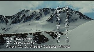 Mt. Tsurugidake (2009) - Official Trailer