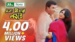 Bangla Movie: Shotto Mitthar Lorai   Manna, Moushumi, Shanu. Directed by Monwar Khokon