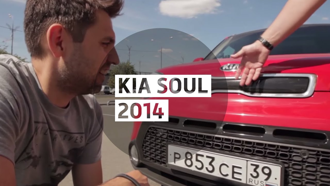 Kia Soul 2 14 - Большой тест-драйв / Big Test Drive - Киа