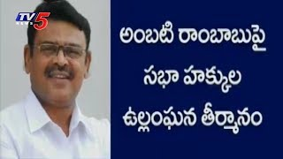 Privilege Notice Against YCP Leader Ambati Rambabu | AP Assembly 2017