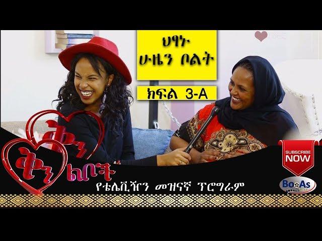 Ethiopian - Qin Leboch Tv Show Ep 3 A