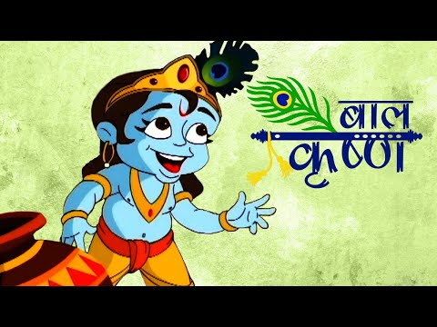 Sudama - Mythological Animated Hindi Song video