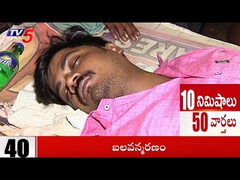 10 Minutes 50 News | 2nd July 2018 | TV5 News