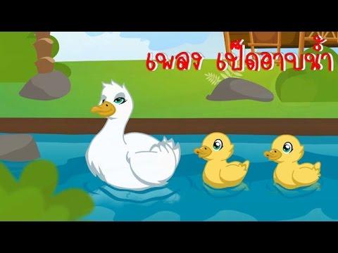 เพลง เป็ดอาบน้ำในคลอง (ดั้งเดิม) | เพลงเด็กในตำนาน