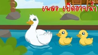 เพลงเด็กในตำนาน  เพลง เป็ดอาบน้ำในคลองดั้งเดิม เพลงเด็ก