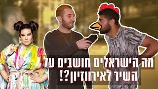 מה הישראלים חושבים ב4 בלילה? | נטע ברזילי - TOY | אירווזיון 2018
