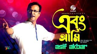 Asif - Ebong Ami | Shubongkorer Faki | Soundtek