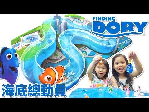 玩海底總動員2:多莉去哪兒水道玩具組|迪士尼玩具 海底總動員 電動水道玩具 浴室玩具介紹 水中玩具 杯緣子|一起玩玩具Sunny Yummy Kids TOYs Disney Finding Dory