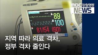 R]강원도 내에도 의료 격차