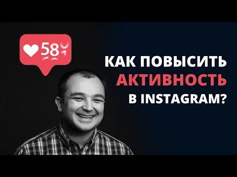 Как повысить активность в Instagram? Нужен ли большой Engagement Rate каналу?