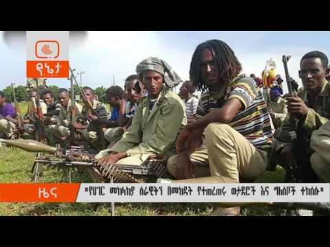 Ethiopia: Latest Yenetatube News