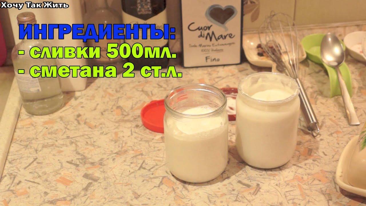 Как с козьего молока сделать сметану в домашних условиях
