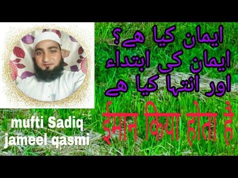Eman kiya he ibtida our intiha//by mufti Sadiq jameel qasmi