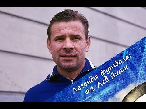 Легенды Футбола: Лев Яшин