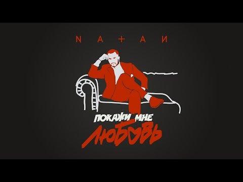NATAN - Покажи мне любовь (Lyric Video)