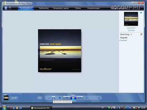 Значение кнопок проигрывателя Windows Media Player.flv
