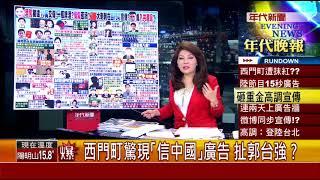張雅琴挑戰新聞》中國宣傳片違法登台?觸動兩岸敏感神經