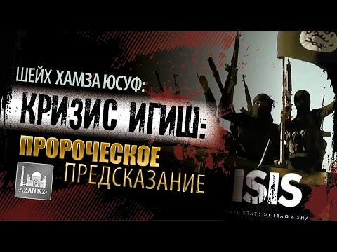 Кризис ИГИШ: Пророческое предсказание - Хамза Юсуф | Www.azan.kz video