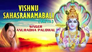 download lagu Vishnu Sahasranambali Oriya By Anuradha Paudwal Full  Song gratis