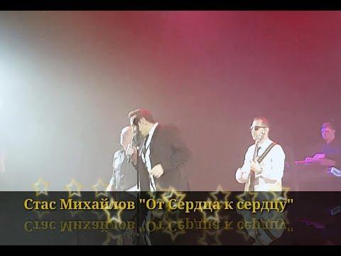 Премьера. Стас Михайлов - От сердца к сердцу.