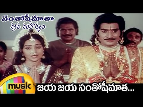 Telugu Devotional Songs | Jaya Jaya Santoshamaata Song | Santhoshi Matha Vratha Mahatyam Movie Songs