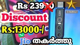 Jio new offer | vivo v15 malayalam review,Rs,13000 ഡിസ്കൗണ്ട്-
