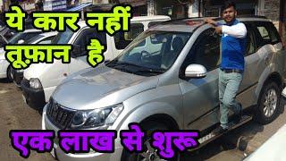 ये गाड़ी नहीं तूफ़ान है !! scorpio ,Xuv,audi,mahindra,suv,kuv,second hand luxury cars