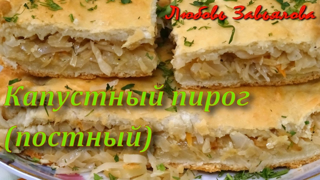 Постный капустный пирог в мультиварке рецепты