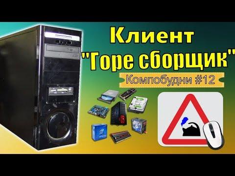 Клиент горе сборщик - Принесли самособранный компьютер в ремонт - Компобудни #12