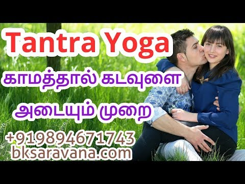 Tantric yoga காமத்தினால் கடவுளை அடையும் வழி Tantra Yoga - BK Saravana Kumar thumbnail