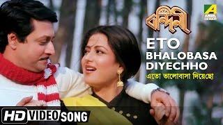 Eto Bhalobasa Diyechho | Bandini | Bengali Movie Song | Mohammed Aziz, Anuradha Paudwal
