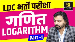 Maths For LDC || LOGARITHM || Part-1 || By Akshay Gaur