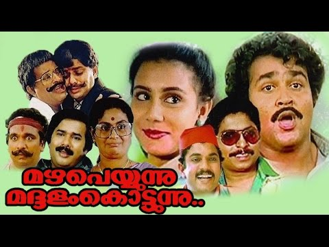 Mazha Peyyunnu Maddalam Kottunnu 1986 Full Malayalam Movie I Mohanlal video