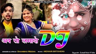 Ab To laga Do DJ ||अब तो लगा दो डीजे | Rajasthani Hd Song