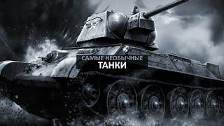 Самые необычные танки в истории. Часть первая