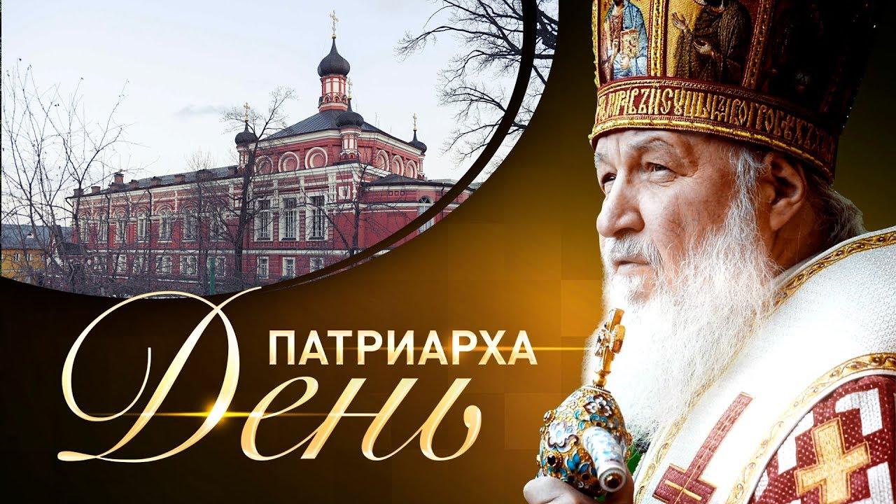 Проповедь Святейшего Патриарха Кирилла во вторник первой седмицы Великого поста