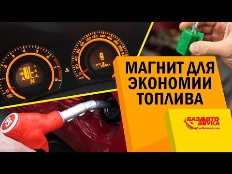 Экономия топлива на автомобиле магнитами своими руками 64
