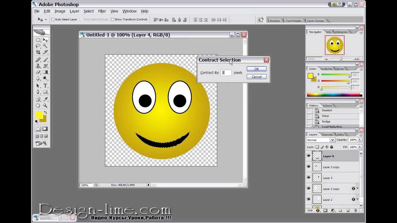 Как сделать смайлик с фотошопом