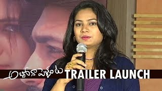 Abbo Naapellanta Movie Trailer Launch || Anirud Pavitran, Avantika Munni