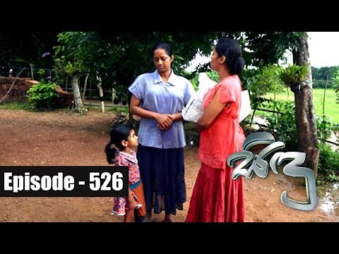 Sidu | Episode 526 13th August 2018