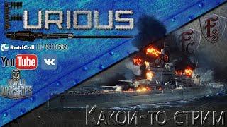 World of Warships: стрим с 15 инвайтами в ЗБТ