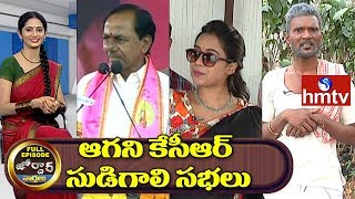KCR Election Campaign In Siddipet, Huzurabad, Sircilla | Jordar News Full Episode | hmtv