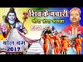 शिव के नचारी - गौरा तोरा अंगना - Maithili Shiv Song | Kanwar Song | Kunj Bihari