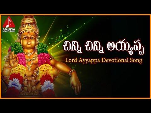 Chinni Chinni Bala Ayyappa Audio Telugu Folk Song   Ayyappa Swamy Telangana Devotional Song