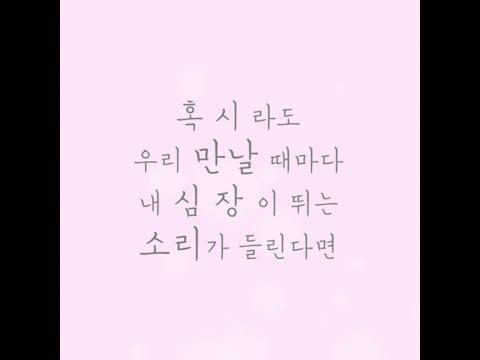 """Ring My Bell"" By 수지 (Suzy) (함부로 애틋하게 OST Part.1) Lyrics [음원 가사]"